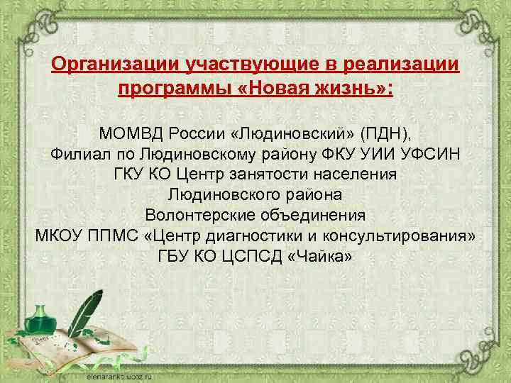Организации участвующие в реализации программы «Новая жизнь» : МОМВД России «Людиновский» (ПДН), Филиал по