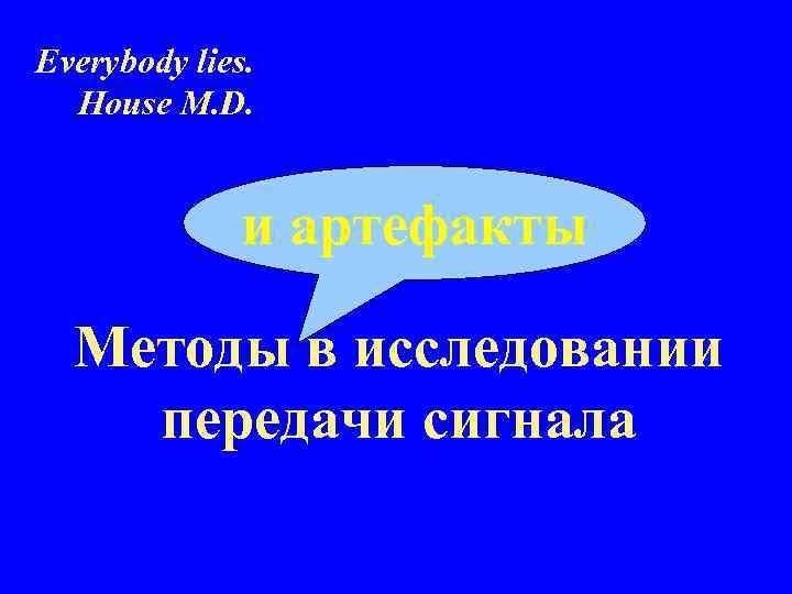 Everybody lies. House M. D. и артефакты Методы в исследовании передачи сигнала