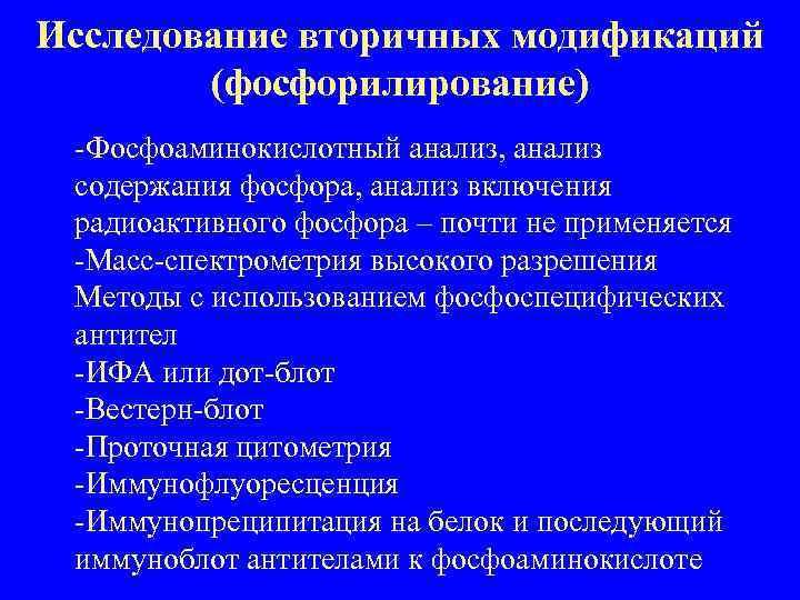 Исследование вторичных модификаций (фосфорилирование) -Фосфоаминокислотный анализ, анализ содержания фосфора, анализ включения радиоактивного фосфора –