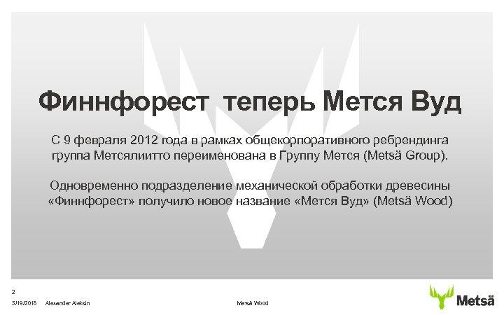 Финнфорест теперь Мется Вуд С 9 февраля 2012 года в рамках общекорпоративного ребрендинга группа