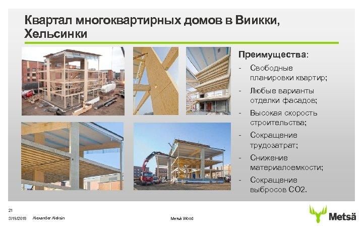 Квартал многоквартирных домов в Виикки, Хельсинки Преимущества: - Снижение материалоемкости; - Metsä Wood Сокращение