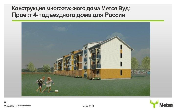 Конструкция многоэтажного дома Мется Вуд: Проект 4 -подъездного дома для России 22 19. 03.