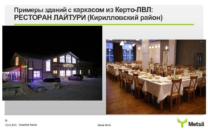 Примеры зданий с каркасом из Керто-ЛВЛ: РЕСТОРАН ЛАЙТУРИ (Кирилловский район) 24 19. 03. 2018