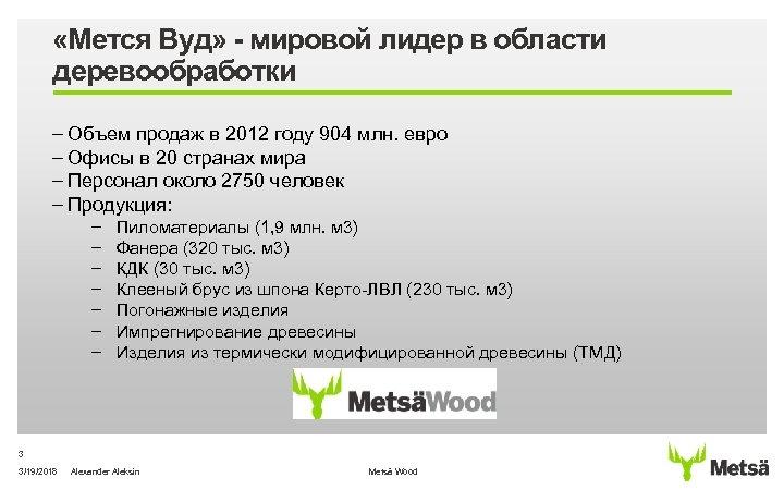 «Мется Вуд» - мировой лидер в области деревообработки ‒ Объем продаж в 2012