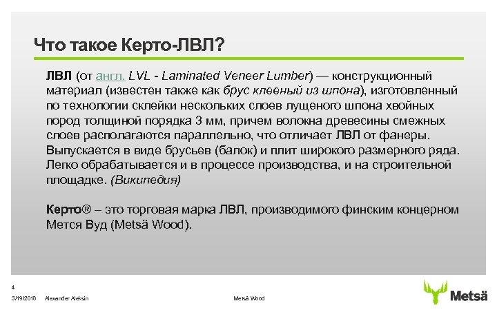 Что такое Керто-ЛВЛ? ЛВЛ (от англ. LVL - Laminated Veneer Lumber) — конструкционный материал