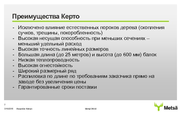 Преимущества Керто - Исключено влияние естественных пороков дерева (скопления сучков, трещины, покоробленность) - Высокая