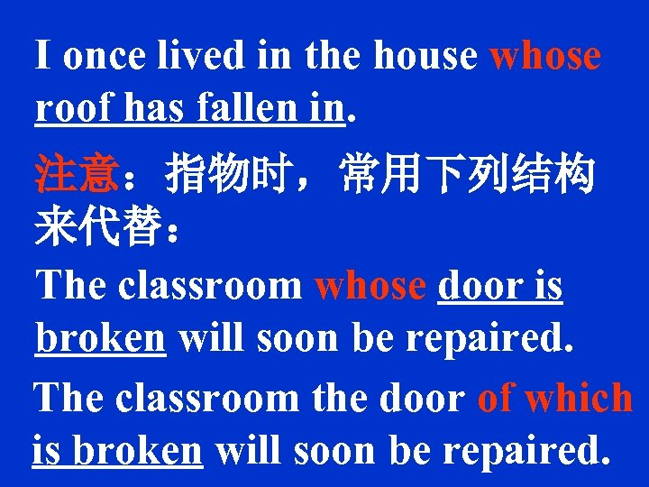 I once lived in the house whose roof has fallen in. 注意:指物时,常用下列结构 来代替: The