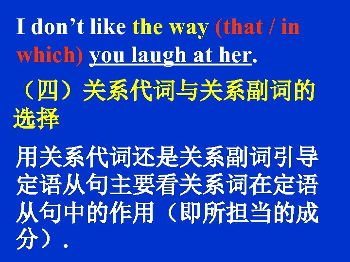 I don't like the way (that / in which) you laugh at her. (四)关系代词与关系副词的