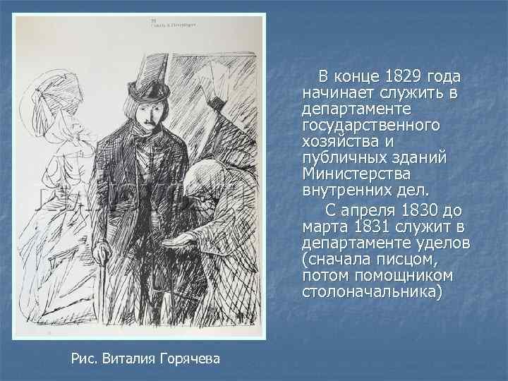 В конце 1829 года начинает служить в департаменте государственного хозяйства и публичных зданий Министерства