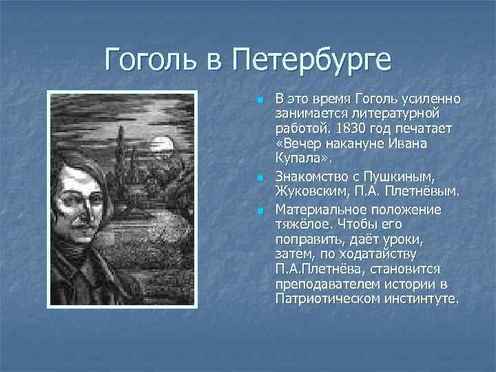 Гоголь в Петербурге n n n В это время Гоголь усиленно занимается литературной работой.