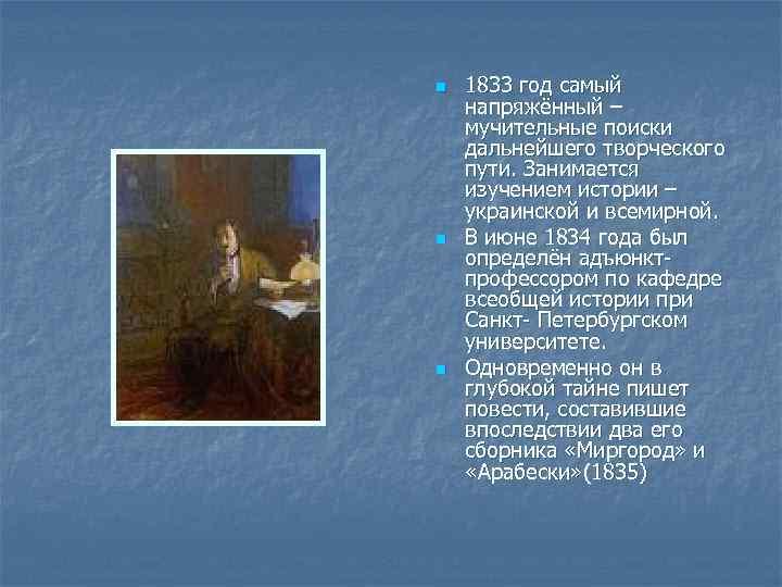 n n n 1833 год самый напряжённый – мучительные поиски дальнейшего творческого пути. Занимается