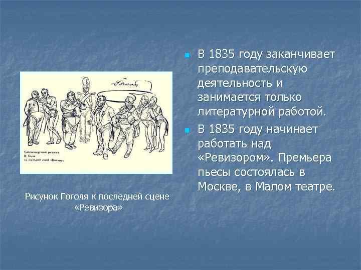 n n Рисунок Гоголя к последней сцене «Ревизора» В 1835 году заканчивает преподавательскую деятельность