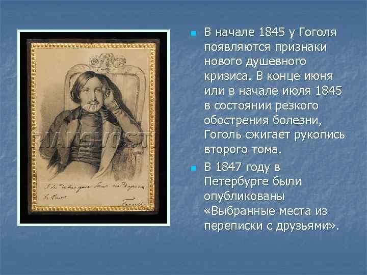 n n В начале 1845 у Гоголя появляются признаки нового душевного кризиса. В конце