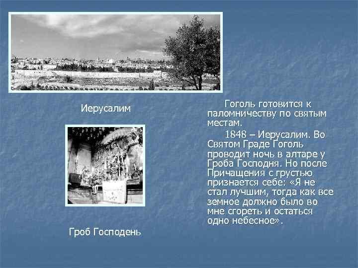 Иерусалим Гроб Господень Гоголь готовится к паломничеству по святым местам. 1848 – Иерусалим. Во