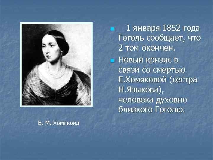 n n Е. М. Хомякова 1 января 1852 года Гоголь сообщает, что 2 том