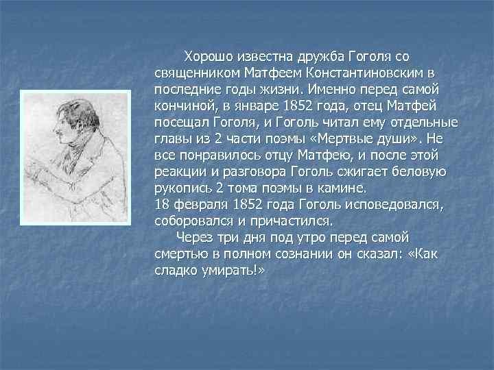 Хорошо известна дружба Гоголя со священником Матфеем Константиновским в последние годы жизни. Именно перед