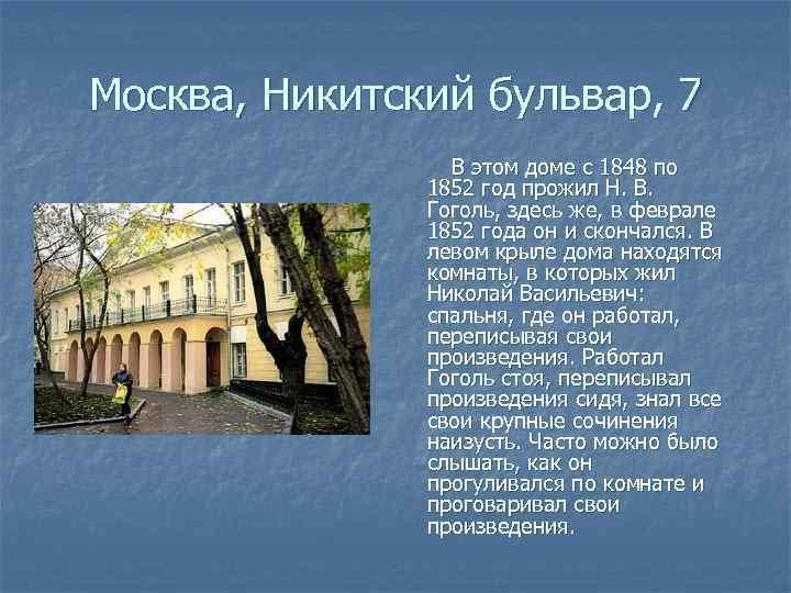 Москва, Никитский бульвар, 7 В этом доме с 1848 по 1852 год прожил Н.