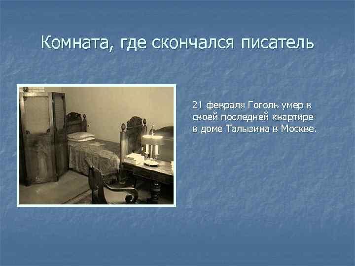 Комната, где скончался писатель 21 февраля Гоголь умер в своей последней квартире в доме