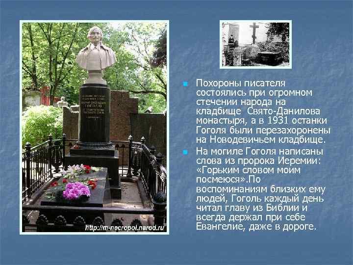 n n Похороны писателя состоялись при огромном стечении народа на кладбище Свято-Данилова монастыря, а
