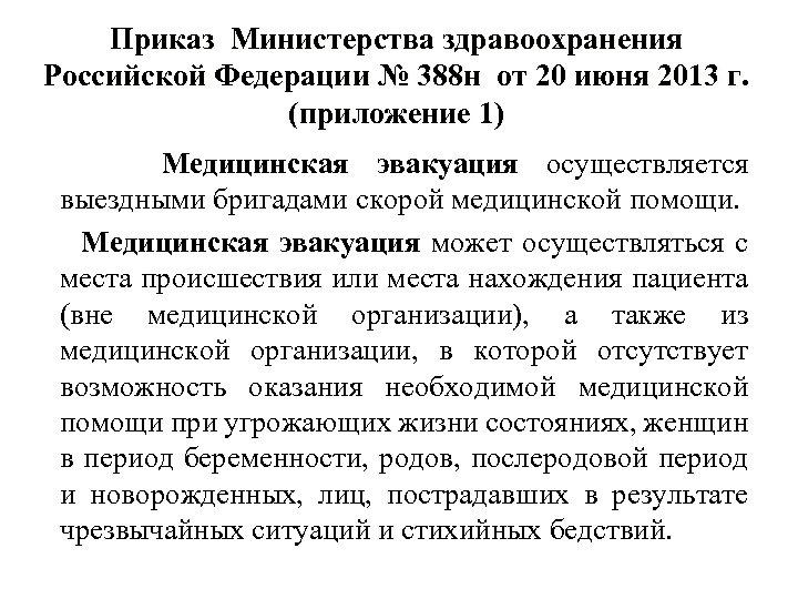 Приказ Министерства здравоохранения Российской Федерации № 388 н от 20 июня 2013 г. (приложение
