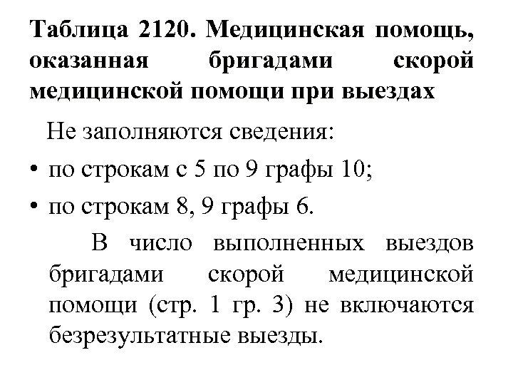 Таблица 2120. Медицинская помощь, оказанная бригадами скорой медицинской помощи при выездах Не заполняются сведения: