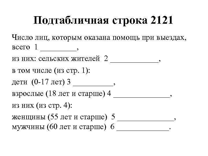 Подтабличная строка 2121 Число лиц, которым оказана помощь при выездах, всего 1 _____, из