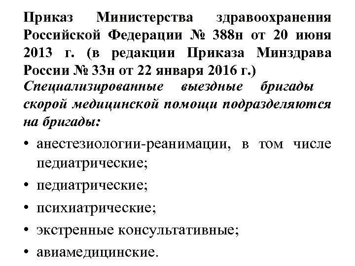 Приказ Министерства здравоохранения Российской Федерации № 388 н от 20 июня 2013 г. (в