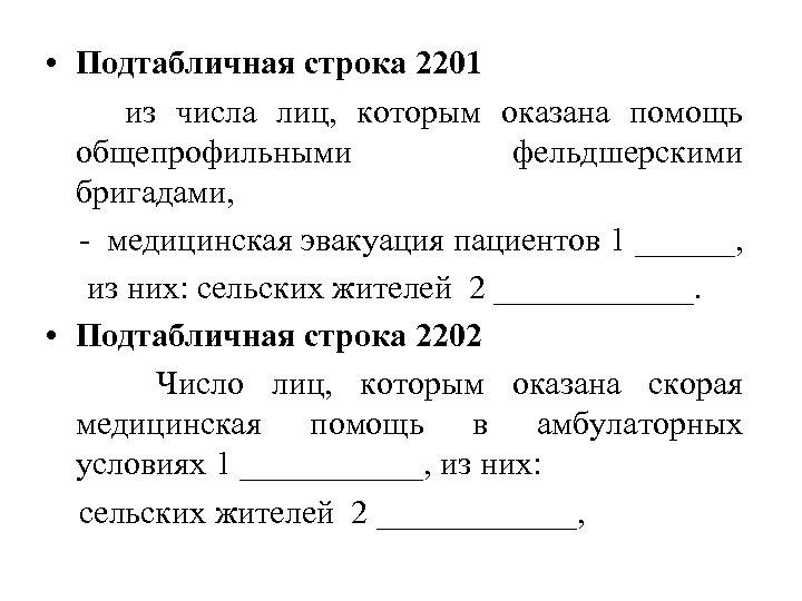 • Подтабличная строка 2201 из числа лиц, которым оказана помощь общепрофильными фельдшерскими бригадами,