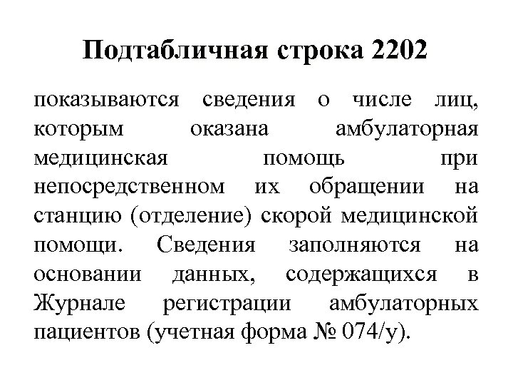 Подтабличная строка 2202 показываются сведения о числе лиц, которым оказана амбулаторная медицинская помощь при