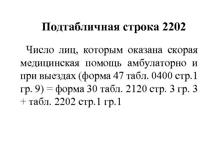 Подтабличная строка 2202 Число лиц, которым оказана скорая медицинская помощь амбулаторно и при выездах