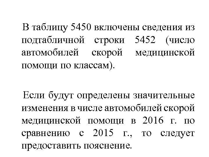 В таблицу 5450 включены сведения из подтабличной строки 5452 (число автомобилей скорой медицинской помощи
