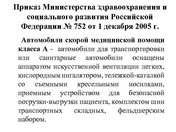 Приказ Министерства здравоохранения и социального развития Российской Федерации № 752 от 1 декабря 2005