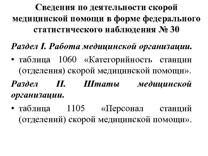 Сведения по деятельности скорой медицинской помощи в форме федерального статистического наблюдения № 30 Раздел
