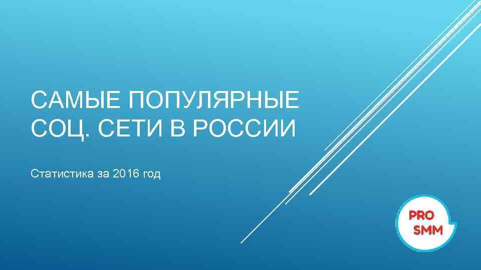 Накрутка лайков, подписчиков ВКонтакте, Инстаграм, YouTube