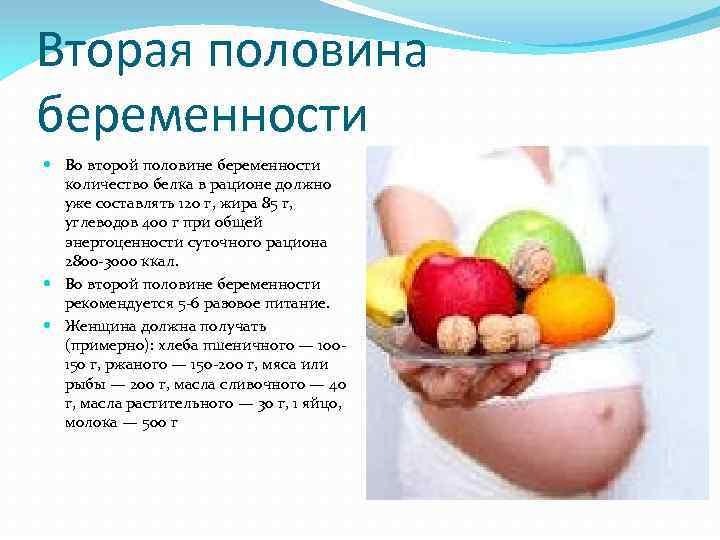 Белковая диета для беременных при отеках 72