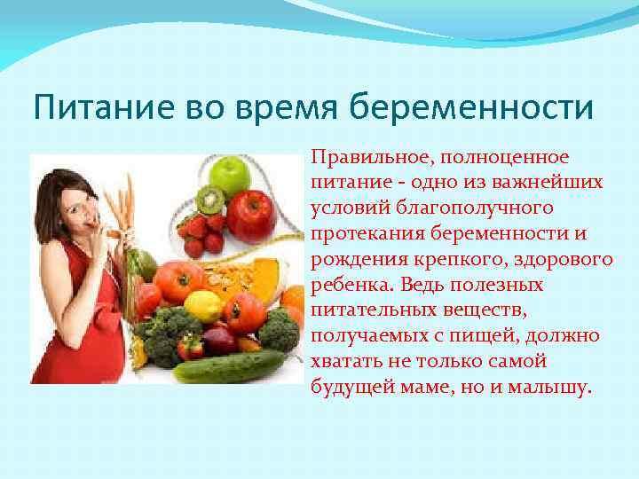 Режим и диета беременных