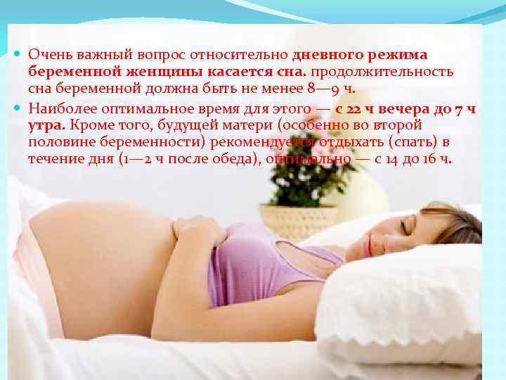Меню для беременных 20 недель 83