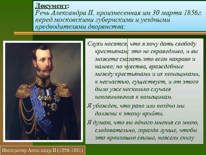 Документ: Речь Александра II, произнесенная им 30 марта 1856 г. перед московскими губернскими и