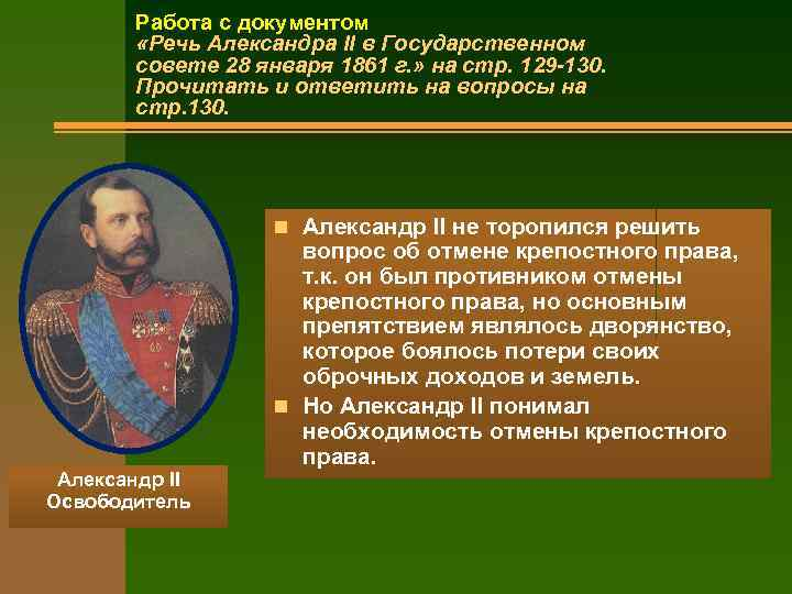 Работа с документом «Речь Александра II в Государственном совете 28 января 1861 г. »