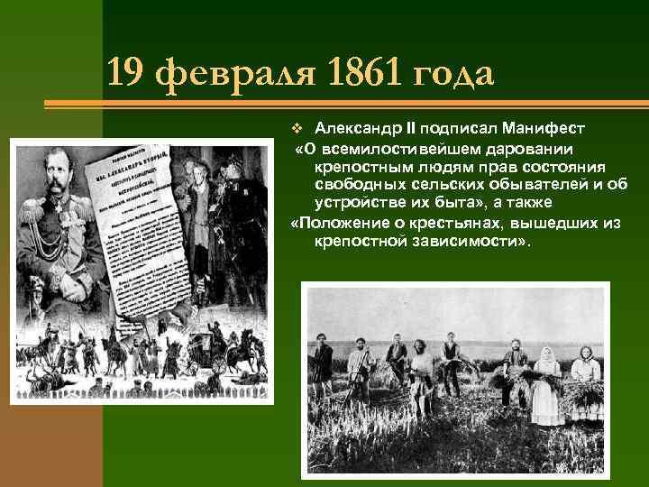 19 февраля 1861 года v Александр II подписал Манифест «О всемилостивейшем даровании крепостным людям