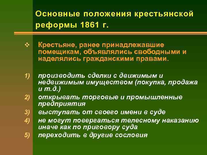 Основные положения крестьянской реформы 1861 г. v Крестьяне, ранее принадлежавшие помещикам, объявлялись свободными и
