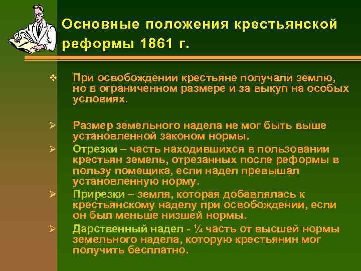 Основные положения крестьянской реформы 1861 г. v При освобождении крестьяне получали землю, но в