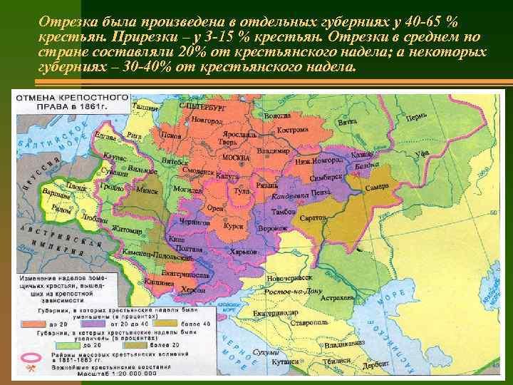 Отрезка была произведена в отдельных губерниях у 40 -65 % крестьян. Прирезки – у