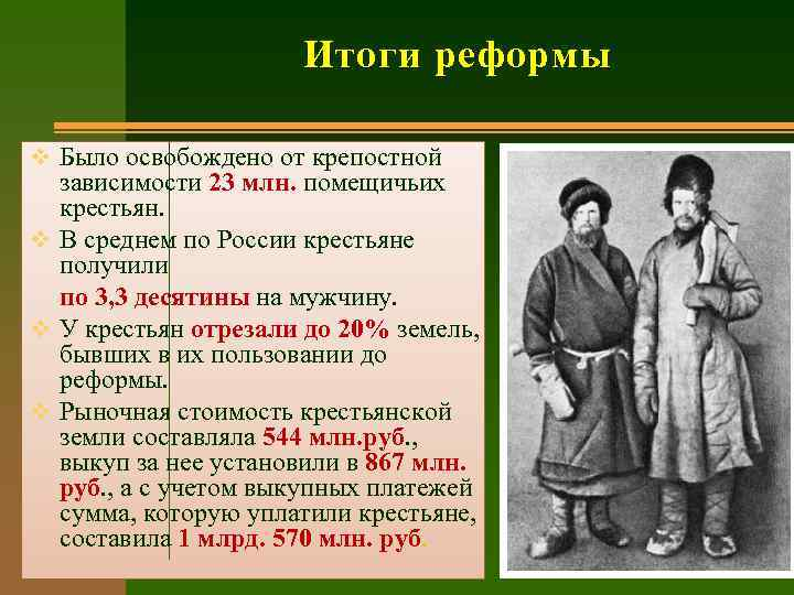 Итоги реформы v Было освобождено от крепостной зависимости 23 млн. помещичьих крестьян. v В