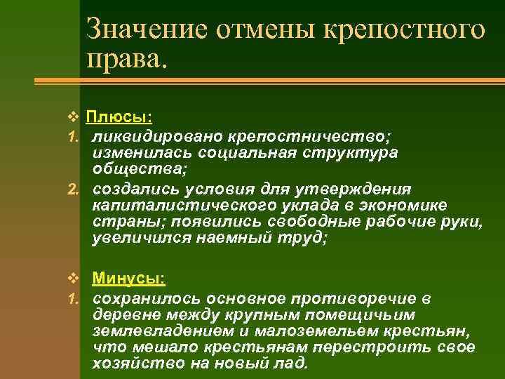 Значение отмены крепостного права. v Плюсы: 1. ликвидировано крепостничество; изменилась социальная структура общества; 2.