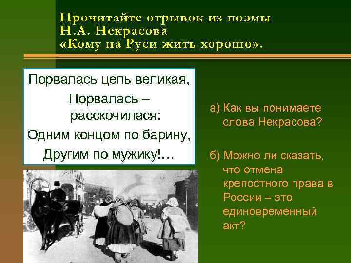 Прочитайте отрывок из поэмы Н. А. Некрасова « Кому на Руси жить хорошо» .