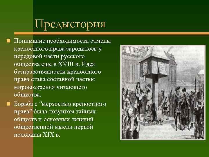 Предыстория n Понимание необходимости отмены крепостного права зародилось у передовой части русского общества еще