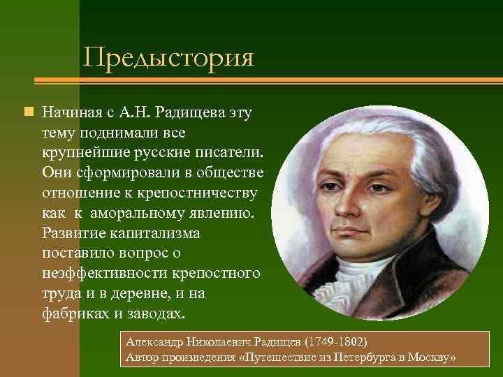 Предыстория n Начиная с А. Н. Радищева эту тему поднимали все крупнейшие русские писатели.