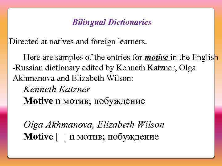 Bilingual Dictionaries Directed at natives and foreign learners. Here are samples of the entries