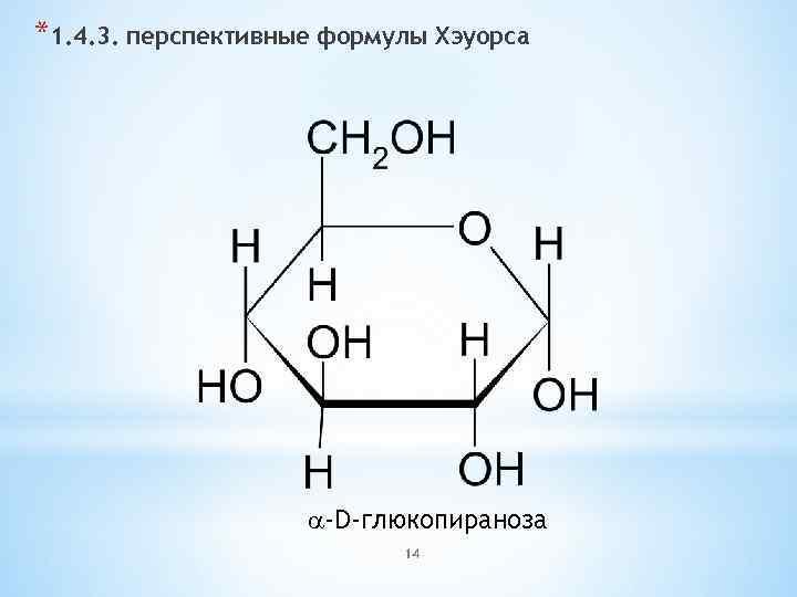 *1. 4. 3. перспективные формулы Хэуорса a-D-глюкопираноза 14